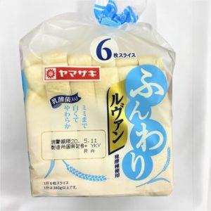 ヤマザキ ふんわりルヴァン食パン 6枚切