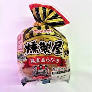 丸大食品燻製屋熟成あらびきポークウインナー 90g×2袋束 01