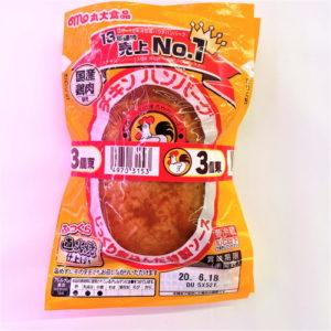 丸大食品 チキンハンバーグ 69g×3個束