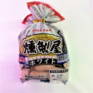 丸大食品 燻製屋熟成あらびきホワイトウインナー 85g×2袋束 01