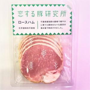 千葉産 恋する豚研究所ロースハム 70g