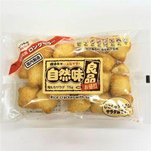 竹内製菓 自然味良品鬼もちサラダ 75g