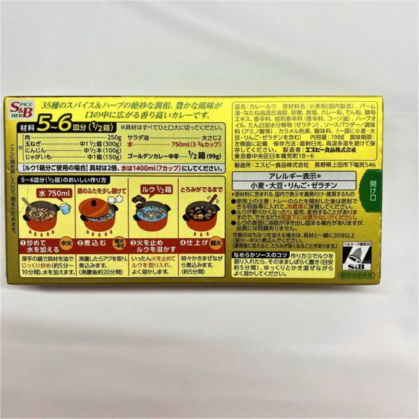 S&B ゴールデンカレー中辛 5〜6皿分×2 02