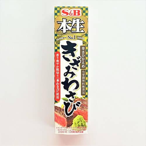 S&B 本生きざみわさび 43g 01