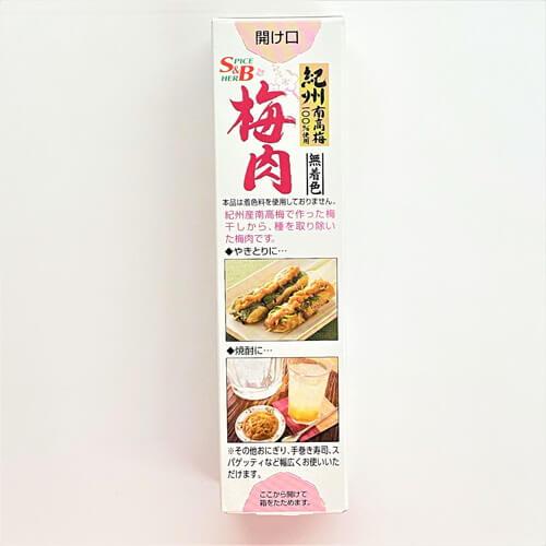 S&B 紀州南高梅100%使用梅肉 40g 02