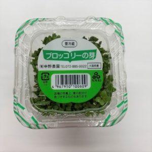 大阪産他 ブロッコリーの芽 1パック