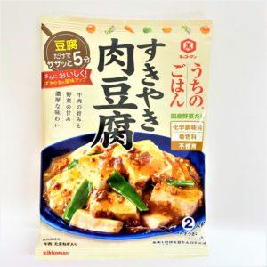 キッコーマン すきやき肉豆腐 2人前 01