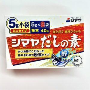 シマヤ だしの素ミニタイプ 5g×8袋 01