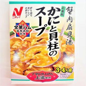 ニチレイ かにと貝柱のスープ 3〜4人前 01