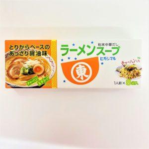 ヒガシマル ラーメンスープ 9g×8袋入 01