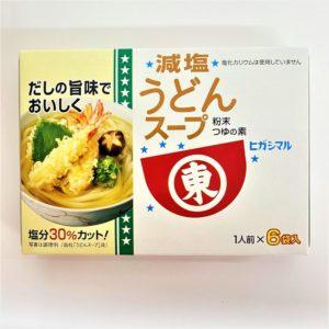 ヒガシマル 減塩うどんスープ 8g×6袋入 01