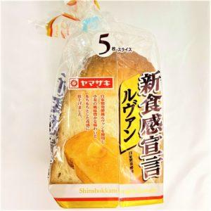 ヤマザキ 新食感宣言ルヴァン 5枚切 01