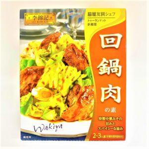 リキンキ 回鍋肉の素 2〜3人前 01