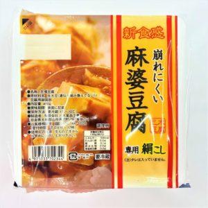 三木食品 崩れにくい麻婆豆腐専用絹こし 400g 01