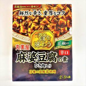 丸美屋 贅を味わう麻婆豆腐の素辛口 2〜3人前 01