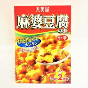 丸美屋 麻婆豆腐の素中辛 3人前×2回分 01