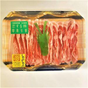 千葉産 国内産豚肉バラしゃぶしゃぶ用(恋する豚) 約200g 01