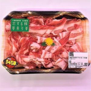 千葉産-国産豚肉ウデ切り落し恋する豚-1パック01