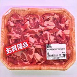 国産豚肉肩ロース-切り落し-1パック-01