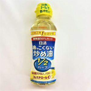 日清オイリオ 油っこくない炒め油 200g