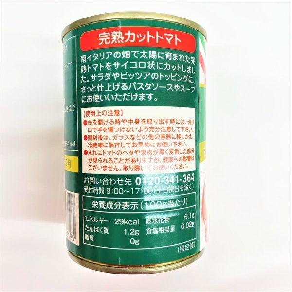 朝日 カットトマト 400g 02