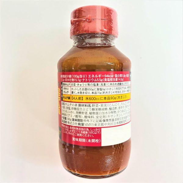 桃屋 キムチの素 190g 02