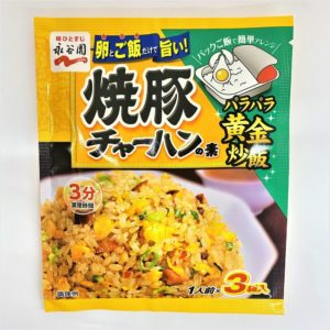 永谷園 焼豚チャーハンの素 1人前×3袋入 01