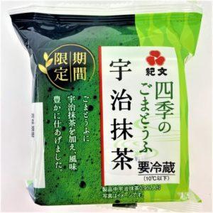 紀文 四季のごまとうふ宇治抹茶 120g1個 01