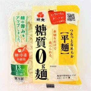 紀文 糖質0g麺平麺 180g 01