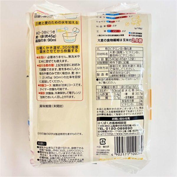 はくばく 国産大麦ビタバァレー 45g×12袋 02