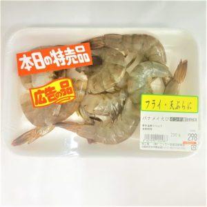 インド産他 バナメイえび(養殖・解凍) 約200g入 01