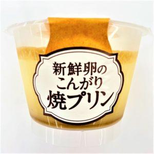 オハヨー乳業 新鮮卵のこんがり焼プリン 140g 01