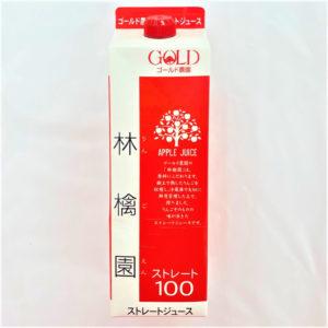 ゴールド農園 りんごジュース 01