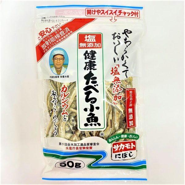 サカモト 塩無添加たべる小魚 50g 01