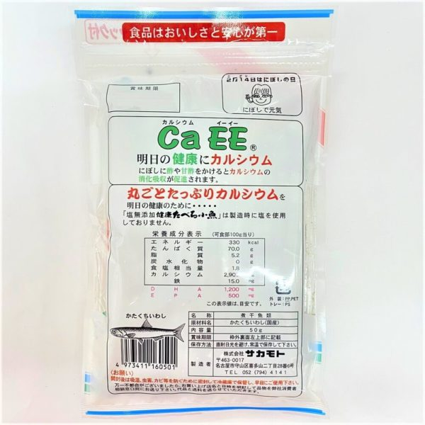 サカモト 塩無添加たべる小魚 50g 02
