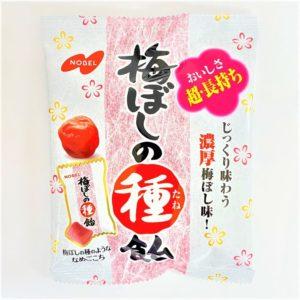 ノーベル 梅ぼしの種飴 30g 01