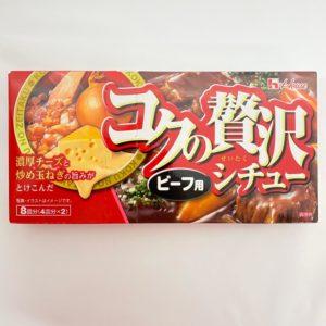 ハウス コクの贅沢シチュー(ビーフ用) 4皿分×2 01