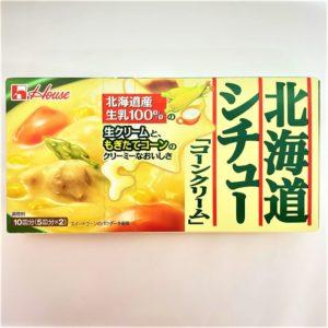 ハウス 北海道シチュー(コーンクリーム) 5皿分×2 01