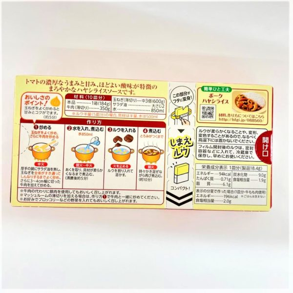 ハウス 完熟トマトのハヤシライスソース 1箱 02