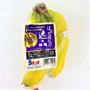 フィリピン産 バナナ屋さんの逸品(高糖度バナナ) 1袋 01