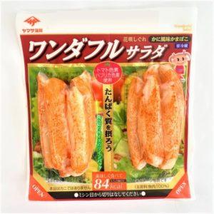ヤマサ蒲鉾 ワンダフルサラダ 5本入(45g)×2パック 01