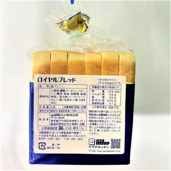 ヤマザキ ロイヤルブレッド 6枚切 02