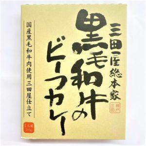 三田屋総本家 黒毛和牛のビーフカレー 210g 01