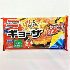 味の素 ギョーザ 12個入 01