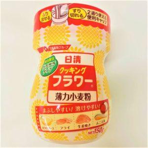 日清 クッキングフラワー薄力小麦粉 150g 01