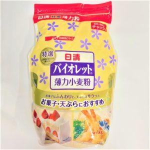 日清 バイオレット薄力小麦粉 1kg 01