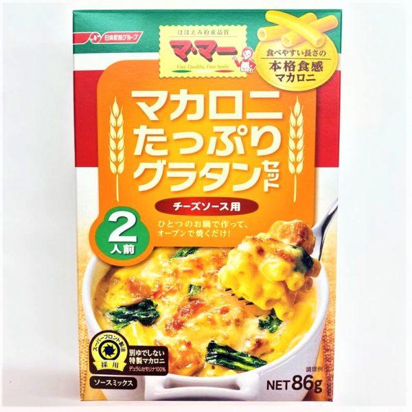 日清 マカロニたっぷりグラタンセット(チーズソース用) 2人前86g 01
