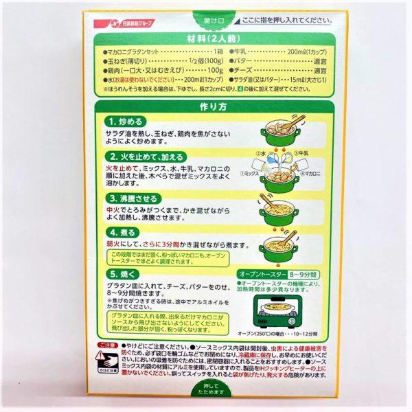 日清 マカロニたっぷりグラタンセット(チーズソース用) 2人前86g 02