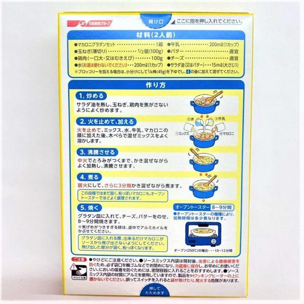 日清 マカロニたっぷりグラタンセット(ホワイトソース用) 2人前86g 02