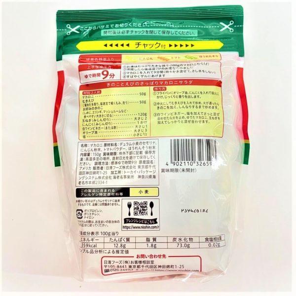 日清 野菜入りサラダマカロニ 150g 02